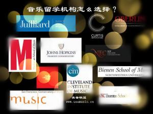 音乐留学机构怎么选择?_美音联盟美国音乐留学培训