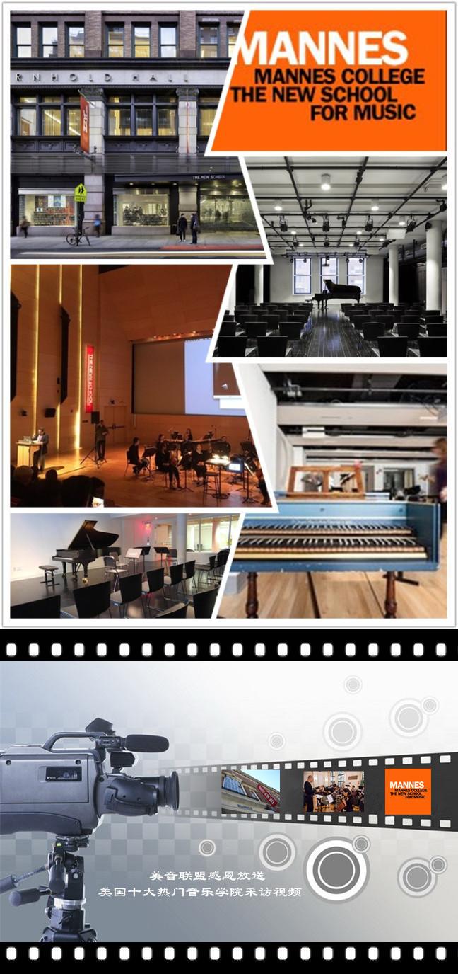 曼尼斯音乐学院_美音联盟美国音乐留学培训