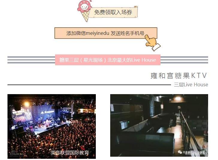 北京高中生音乐节今晚决赛-免费进场观看哦!美音联盟倾情赞助