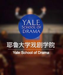 耶鲁大学戏剧学院