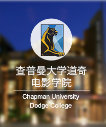 查普曼大学道奇电影学院