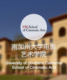 南加州大学电影艺术学院