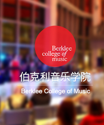 伯克利音乐学院