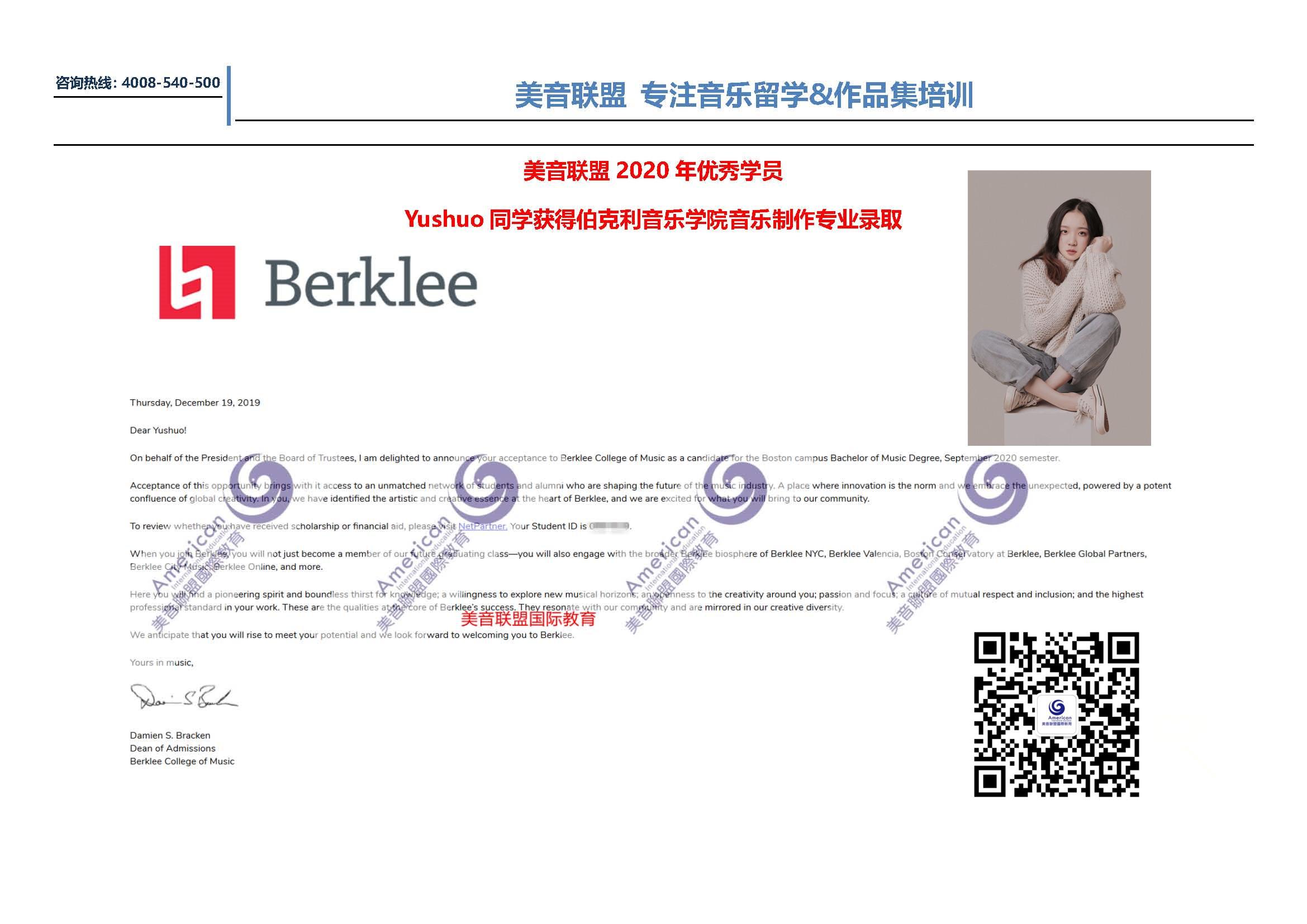 美音联盟2020优秀学员Yushuo同学成功录取伯克利音乐制作专业
